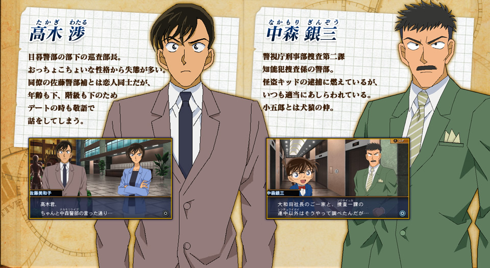高木渉 (名探偵コナン)の画像 p1_19