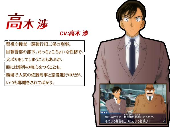 高木渉 (名探偵コナン)の画像 p1_35
