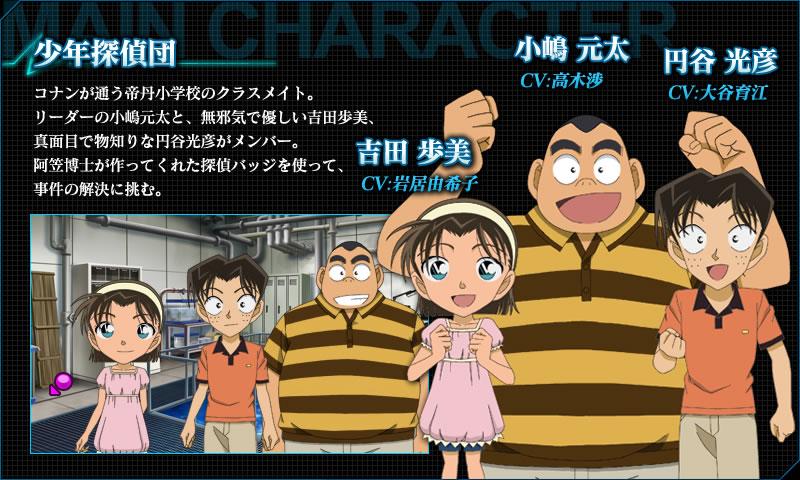 少年探偵団 (名探偵コナン)の画像 p1_24